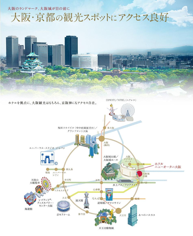 大阪の観光スポットにアクセス良好