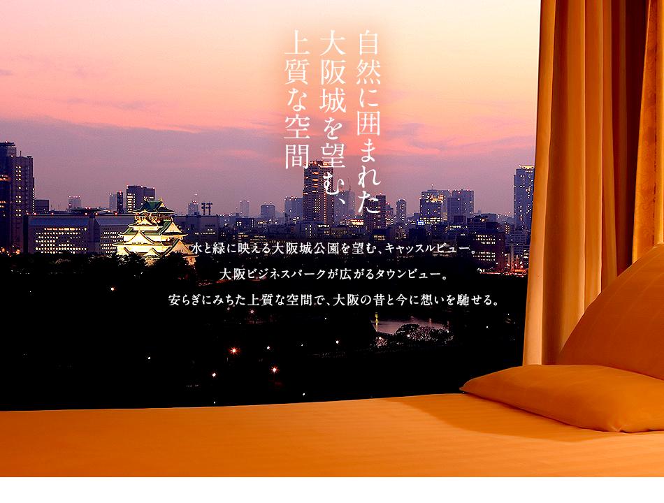 自然に囲まれた大阪城を望む、上質な空間